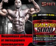 Аминокислота Pro 5000 от SAN для быстрого восстановления мышц