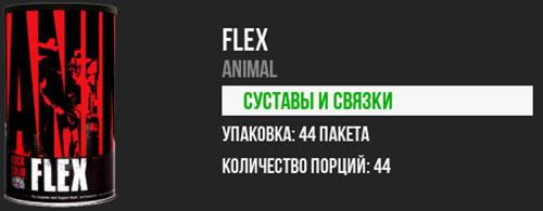 Изображение - Энимал флекс витамины для суставов animal_flex_4